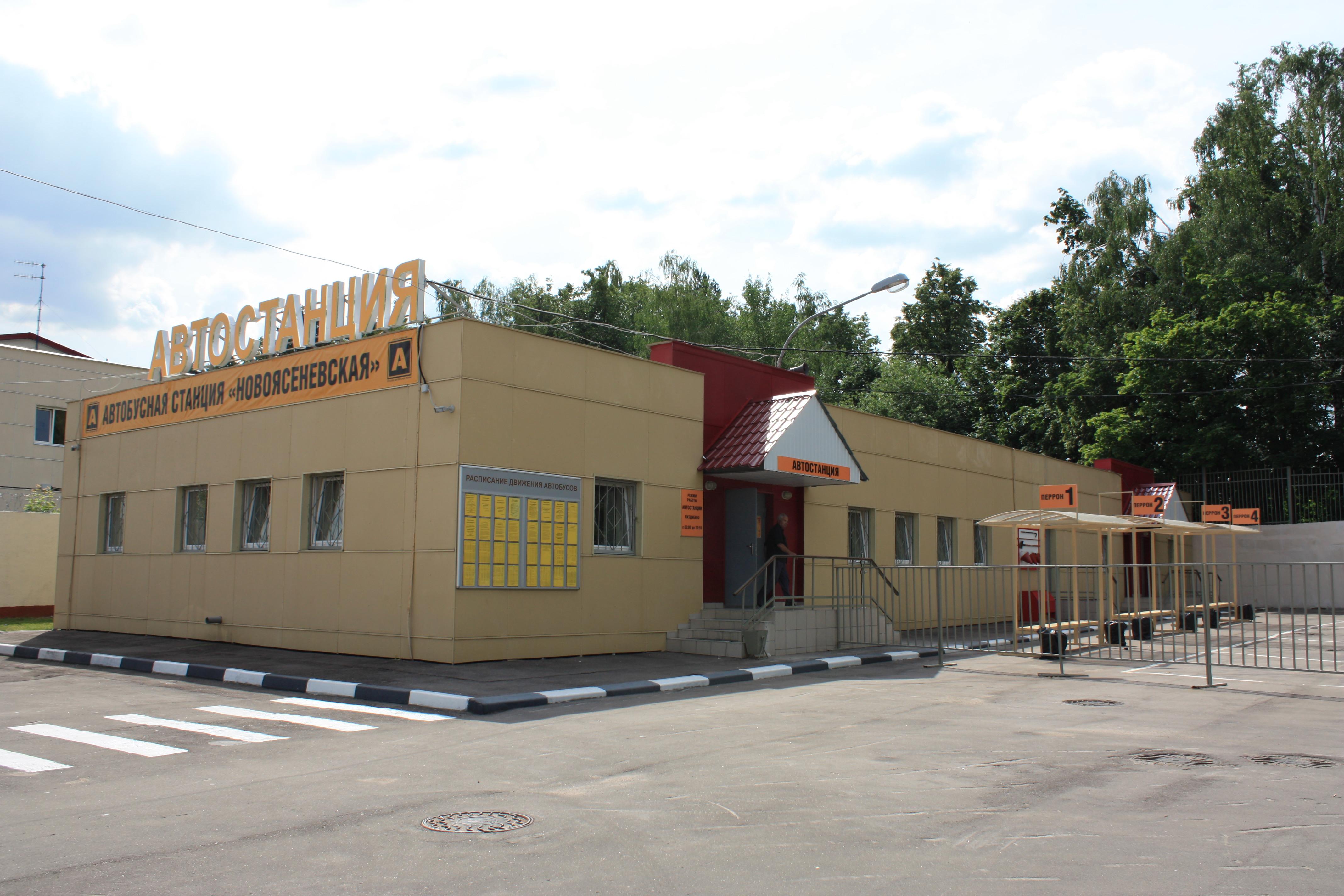 Автостанция Новоясеневская